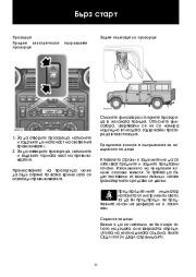 Land Rover Defender Handbook Инструкция за Експлоатация, 2014, 2015 page 11