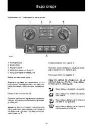 Land Rover Defender Handbook Инструкция за Експлоатация, 2014, 2015 page 12