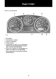 Land Rover Defender Handbook Инструкция за Експлоатация, 2014, 2015 page 16