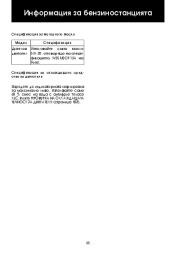 Land Rover Defender Handbook Инструкция за Експлоатация, 2014, 2015 page 25