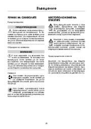 Land Rover Defender Handbook Инструкция за Експлоатация, 2014, 2015 page 26