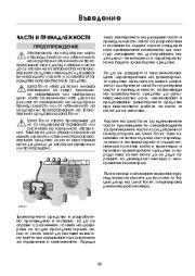 Land Rover Defender Handbook Инструкция за Експлоатация, 2014, 2015 page 28