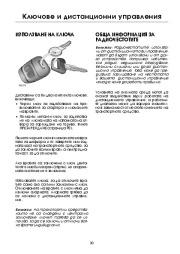 Land Rover Defender Handbook Инструкция за Експлоатация, 2014, 2015 page 30