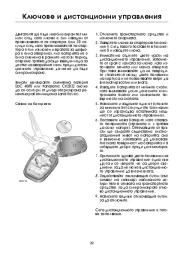 Land Rover Defender Handbook Инструкция за Експлоатация, 2014, 2015 page 32