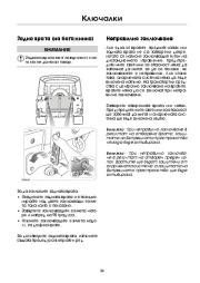 Land Rover Defender Handbook Инструкция за Експлоатация, 2014, 2015 page 34