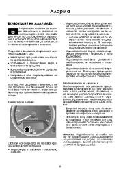 Land Rover Defender Handbook Инструкция за Експлоатация, 2014, 2015 page 35