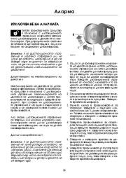 Land Rover Defender Handbook Инструкция за Експлоатация, 2014, 2015 page 36