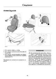 Land Rover Defender Handbook Инструкция за Експлоатация, 2014, 2015 page 39