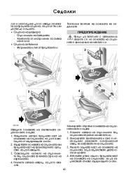 Land Rover Defender Handbook Инструкция за Експлоатация, 2014, 2015 page 40