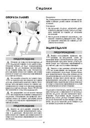 Land Rover Defender Handbook Инструкция за Експлоатация, 2014, 2015 page 41