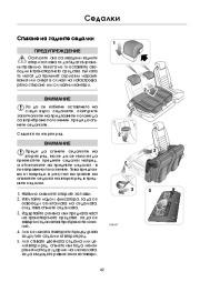Land Rover Defender Handbook Инструкция за Експлоатация, 2014, 2015 page 42