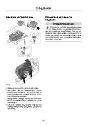 Land Rover Defender Handbook Инструкция за Експлоатация, 2014, 2015 page 43