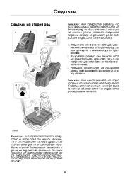 Land Rover Defender Handbook Инструкция за Експлоатация, 2014, 2015 page 44