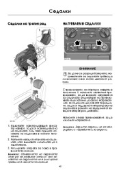Land Rover Defender Handbook Инструкция за Експлоатация, 2014, 2015 page 45