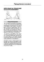 Land Rover Defender Handbook Инструкция за Експлоатация, 2014, 2015 page 48