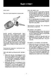 Land Rover Defender Handbook Инструкция за Експлоатация, 2014, 2015 page 7