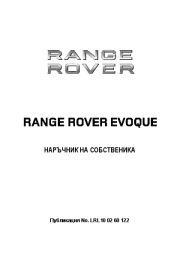 Land Rover Evoque Handbook Инструкция за Експлоатация, 2014, 2015 page 1
