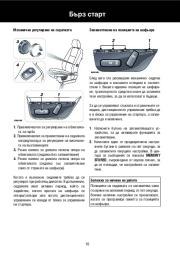Land Rover Freelander 2 Handbook Инструкция за Експлоатация, 2014, 2015 page 10