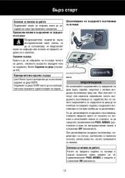 Land Rover Freelander 2 Handbook Инструкция за Експлоатация, 2014, 2015 page 13