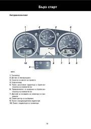 Land Rover Freelander 2 Handbook Инструкция за Експлоатация, 2014, 2015 page 19