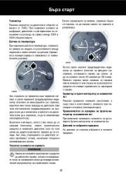 Land Rover Freelander 2 Handbook Инструкция за Експлоатация, 2014, 2015 page 20