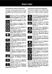 Land Rover Freelander 2 Handbook Инструкция за Експлоатация, 2014, 2015 page 21