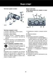 Land Rover Freelander 2 Handbook Инструкция за Експлоатация, 2014, 2015 page 22
