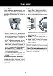 Land Rover Freelander 2 Handbook Инструкция за Експлоатация, 2014, 2015 page 24