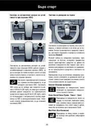 Land Rover Freelander 2 Handbook Инструкция за Експлоатация, 2014, 2015 page 25