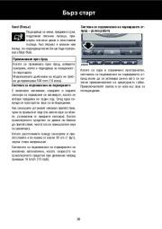 Land Rover Freelander 2 Handbook Инструкция за Експлоатация, 2014, 2015 page 26