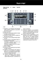 Land Rover Freelander 2 Handbook Инструкция за Експлоатация, 2014, 2015 page 28
