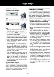 Land Rover Freelander 2 Handbook Инструкция за Експлоатация, 2014, 2015 page 31