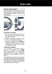 Land Rover Freelander 2 Handbook Инструкция за Експлоатация, 2014, 2015 page 32