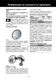 Land Rover Freelander 2 Handbook Инструкция за Експлоатация, 2014, 2015 page 33