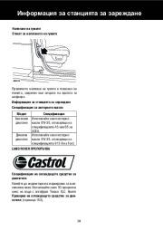 Land Rover Freelander 2 Handbook Инструкция за Експлоатация, 2014, 2015 page 34