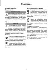 Land Rover Freelander 2 Handbook Инструкция за Експлоатация, 2014, 2015 page 35