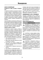 Land Rover Freelander 2 Handbook Инструкция за Експлоатация, 2014, 2015 page 37