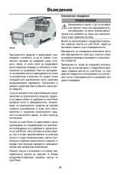 Land Rover Freelander 2 Handbook Инструкция за Експлоатация, 2014, 2015 page 38