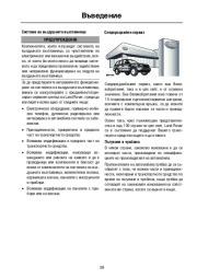 Land Rover Freelander 2 Handbook Инструкция за Експлоатация, 2014, 2015 page 39