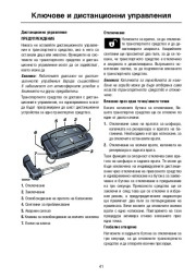 Land Rover Freelander 2 Handbook Инструкция за Експлоатация, 2014, 2015 page 41