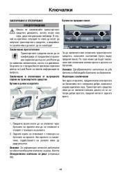 Land Rover Freelander 2 Handbook Инструкция за Експлоатация, 2014, 2015 page 44