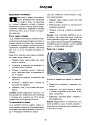 Land Rover Freelander 2 Handbook Инструкция за Експлоатация, 2014, 2015 page 45