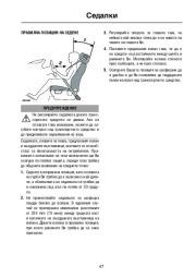 Land Rover Freelander 2 Handbook Инструкция за Експлоатация, 2014, 2015 page 47