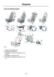 Land Rover Freelander 2 Handbook Инструкция за Експлоатация, 2014, 2015 page 48
