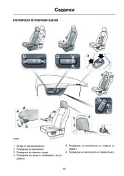 Land Rover Freelander 2 Handbook Инструкция за Експлоатация, 2014, 2015 page 49