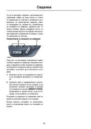 Land Rover Freelander 2 Handbook Инструкция за Експлоатация, 2014, 2015 page 50