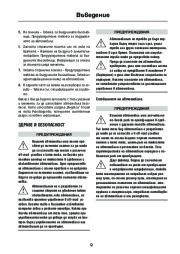 Land Rover Discovery 4 Handbook Инструкция за Експлоатация, 2014, 2015 page 11