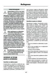 Land Rover Discovery 4 Handbook Инструкция за Експлоатация, 2014, 2015 page 12