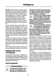 Land Rover Discovery 4 Handbook Инструкция за Експлоатация, 2014, 2015 page 13