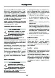 Land Rover Discovery 4 Handbook Инструкция за Експлоатация, 2014, 2015 page 14